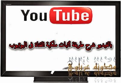 بالفيديو شرح طريقة أثبات ملكية القناة فى اليوتيوب
