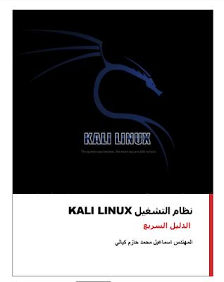كتاب نظام التشغيل kali linux