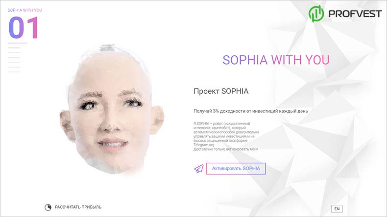 Sophia With You обзор и отзывы HYIP-проекта