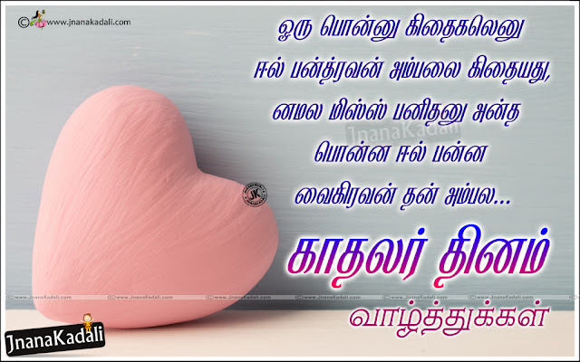 love quotes in Tamil, valentines day wishes in Tamil, Valentines day messages in Tamil