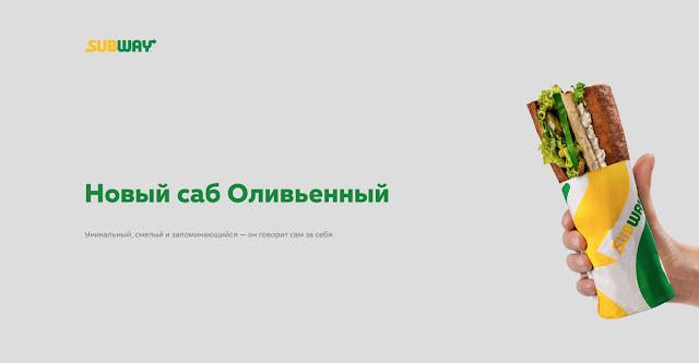 «Оливьенный» саб в Subway,  «Оливьенный» саб в Сабвэй,  «Оливьенный» сэндвич Оливье в Subway состав цена стоимость Россия 2018