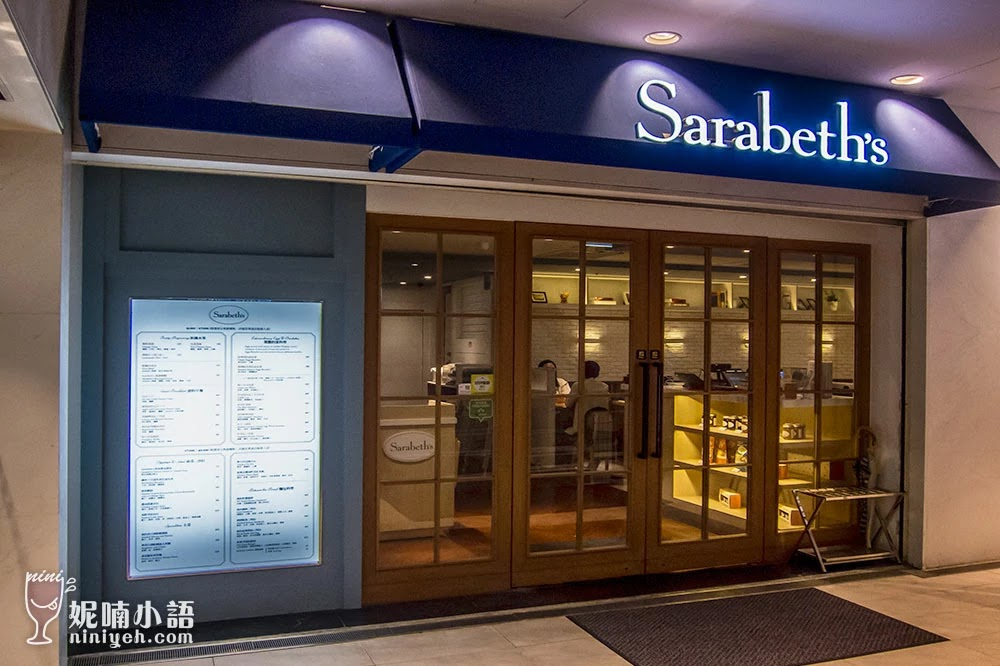 【東區美食】Sarabeth's 紐約早餐女王。國際品牌台灣1號店