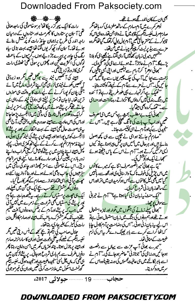 Tum Milay To Eid Hui By Mawra Talha Eid Special Urdu Novel