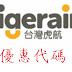 【台灣虎航tigerair】優惠代碼/促銷代碼/優惠券/coupon
