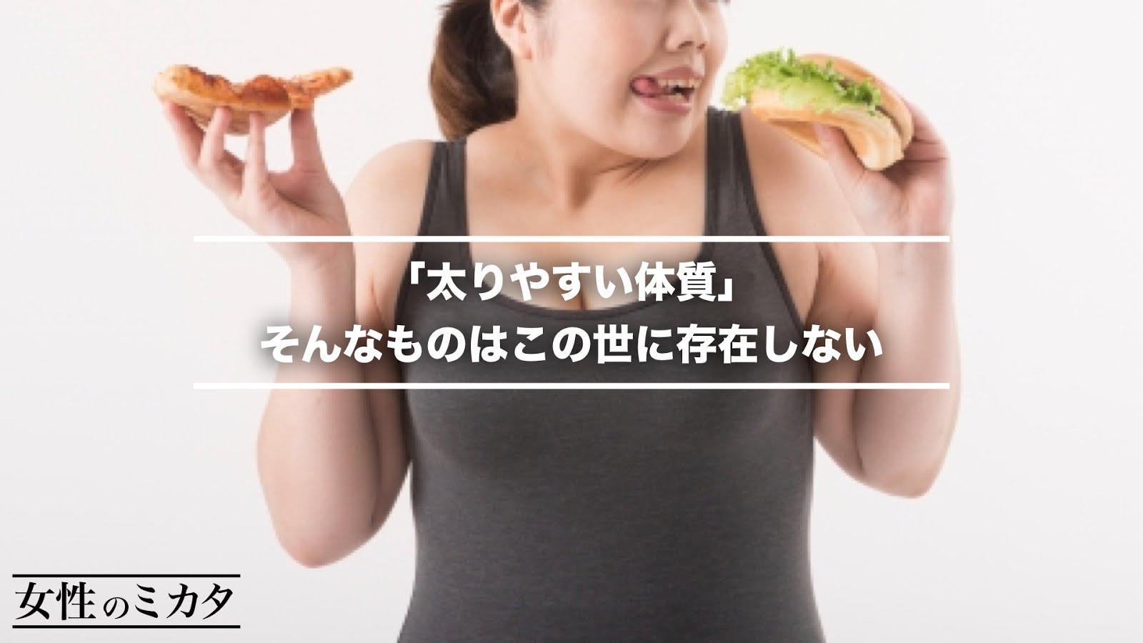 【ダイエットの嘘】太りやすい体質なんて存在しない