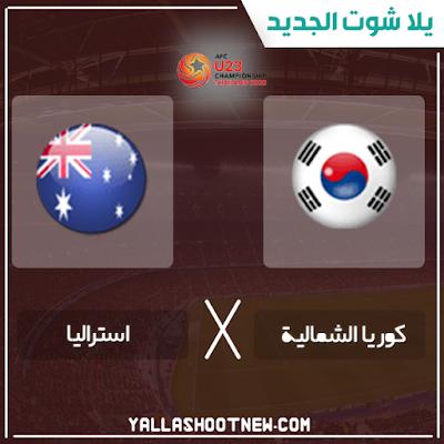 مشاهدة مباراة كوريا الجنوبية واستراليا