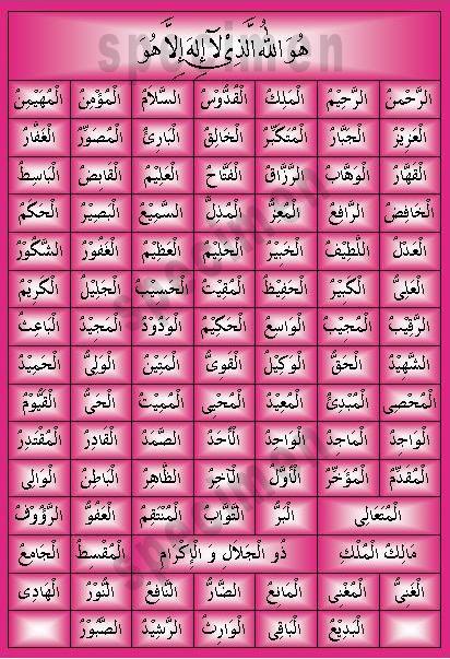 99 Names Allah Wallpaper