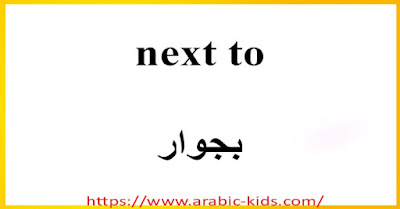 next to   بجوار