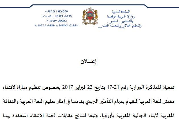 إعلانات - نتائج مباراة لانتقاء مفتش للغة العربية للقيام بمهام التأطير التربوي بفرنسا