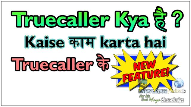 Truecaller kya hai | True caller New Features, Truecaller kaam kaise karta hai ? Purah Jankari Hindi me