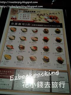 元祖橫丁日式菜單