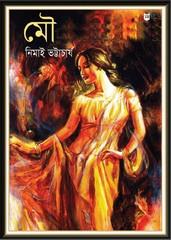 Mou by Nimai Bhattacharya