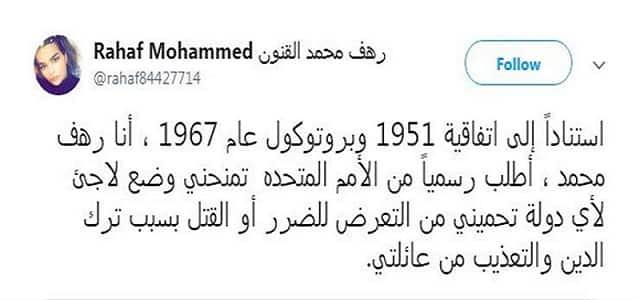 قصة رهف محمد القنون الفتاة السعودية الهاربة إلى تايلاند...من هو والدها المسؤول السعودي الكبير وحقيقة مرضها النفسي