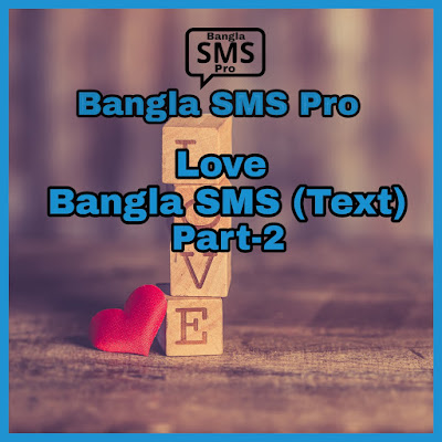 Love Bangla SMS Part-2 | ভালোবাসার বাংলা এসএমএস  By Bangla SMS pro