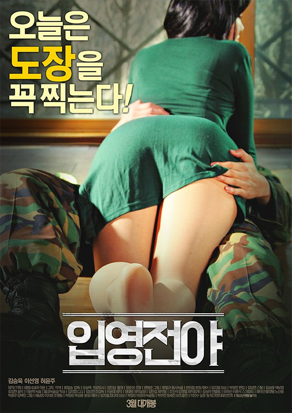 The Night Before Enlisting (2016) 720p HDRip Cepet.in