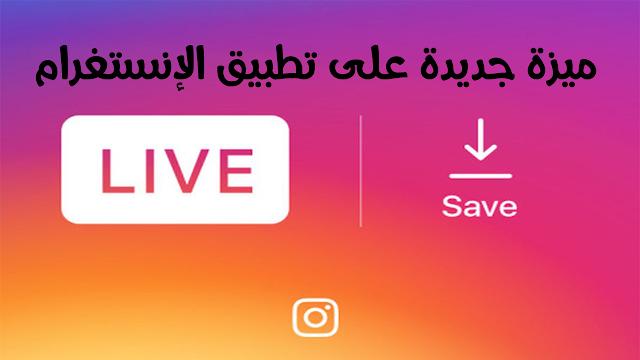 instagram تطلق ميزة حفظ مقاطع الفيديو المباشرة