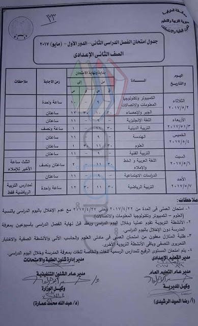 جدول امتحانات الصف الثاني الاعدادي الترم الثاني 2017 محافظة المنوفية