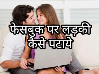 Facebook par girlfriend kaise banye