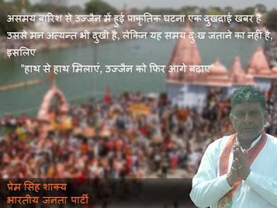 Prem Singh Shakya-MainpuriBJP