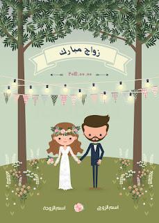 بطاقات دعوة زواج 2019