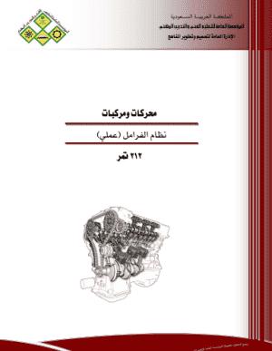 تعليم صيانة السيارات pdf: كتاب اساسيات نظام الفرامل (عملي)
