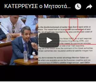Νέα γκάφα ο Μητσοτάκης! Κατέθεσε έγγραφο κατά του Κουρουμπλή που…επιβεβαίωνε τον Κουρουμπλή! – VIDEO