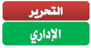 التحرير الاداري PDF