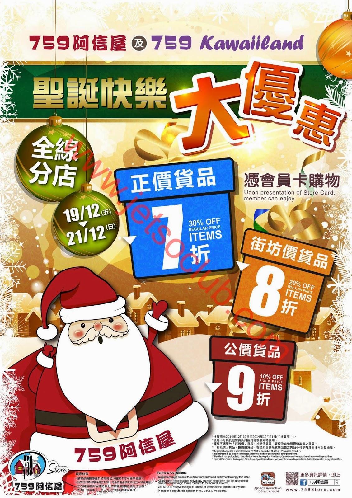 759 阿信屋 / 759 Kawaiiland:聖誕快樂大優惠 全線分店 正價7折 街坊價8折 公價9折(19-21/12) ( Jetso Club 著數俱樂部 )