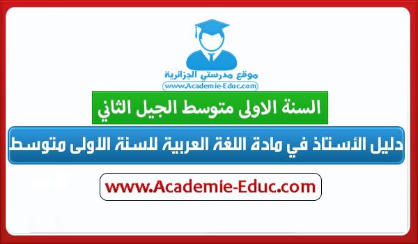 دليل الأستاذ في مادة اللغة العربية للسنة الاولى متوسط الجيل الثاني