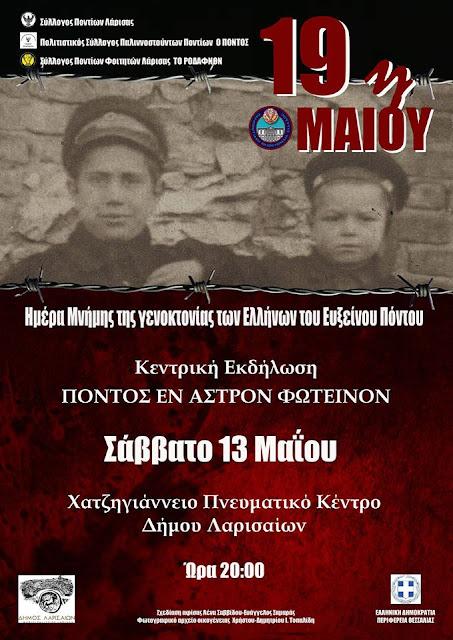 """""""Πόντος εν άστρον φωτεινόν"""" - Εκδηλώσεις μνήμης της Γενοκτονίας των Ποντίων στη Λάρισα"""