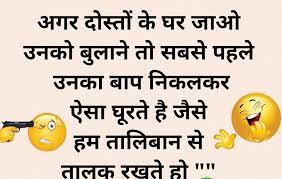 joke of today in hindi,very funny joke in hindi,funny joke in hindi for whatsapp,joke in hindi santa banta,funny joke in hindi non veg,funny chutkule in hindi,hindi joke shayari,joke of the day in hindi