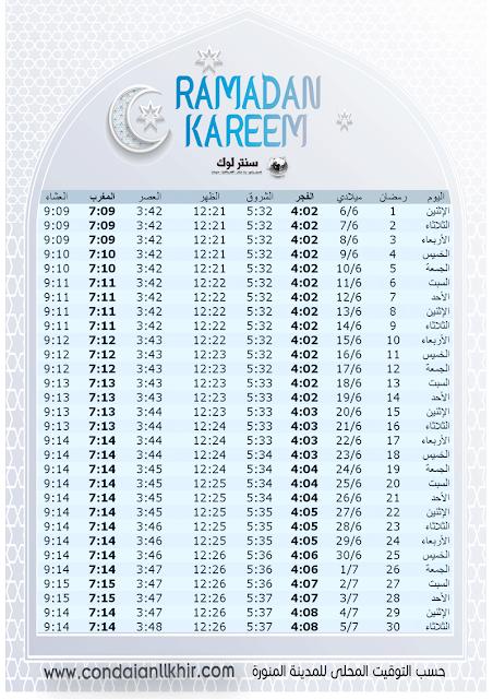امساكية شهر رمضان 2016 - 1437 في جميع المدينة المنورة