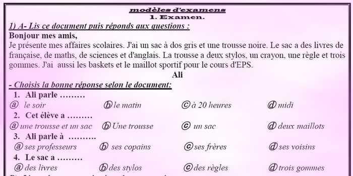 امتحانات لغة فرنسية اولى ثانوي ترم ثاني 2019 أحدث مواصفات