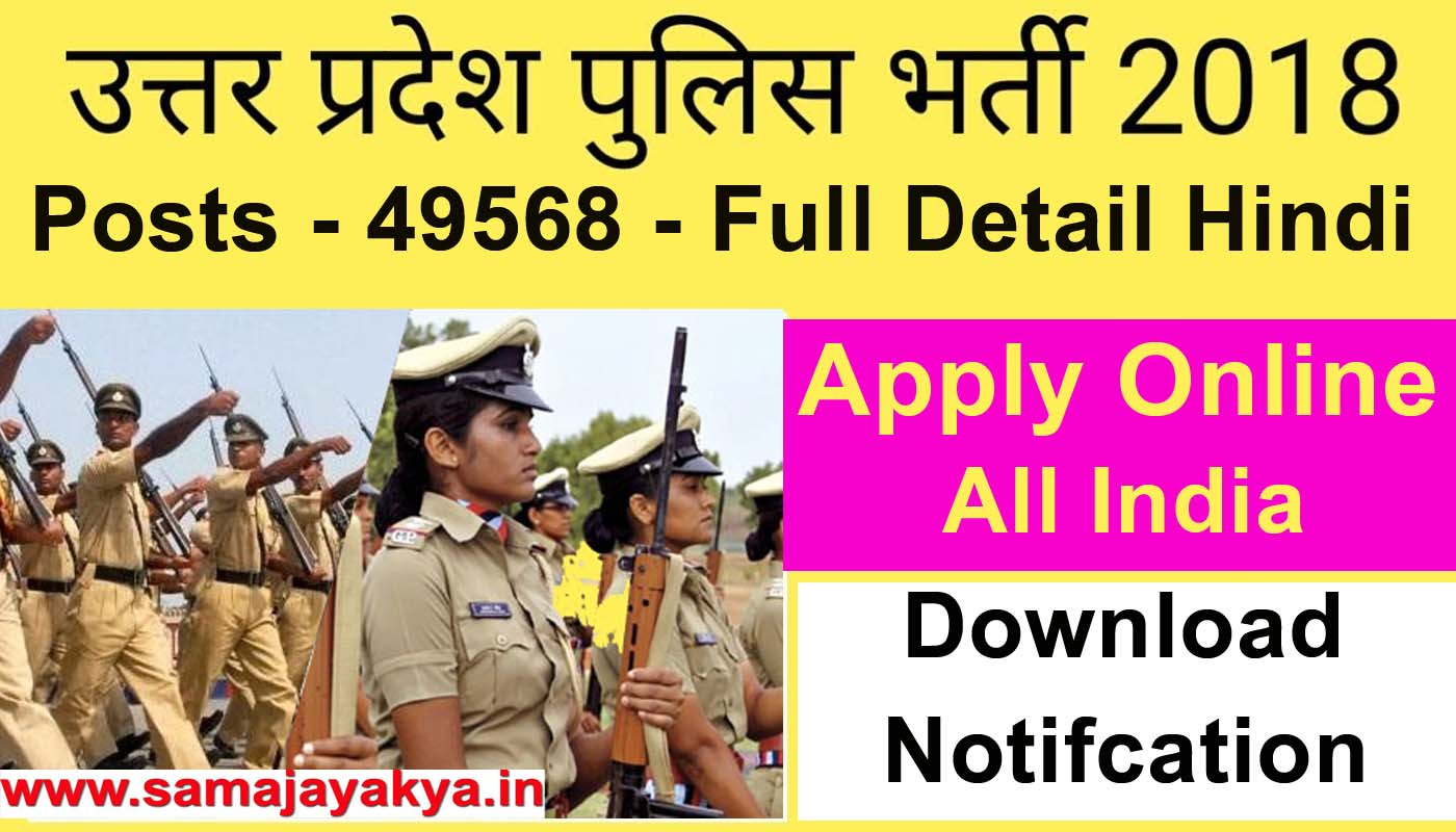 Samaj Aya Kya - How To Apply Online Application Help: 12th Pass Up