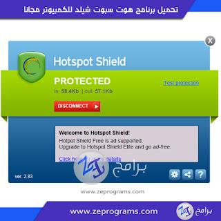 تحميل هوت سبوت شيلد للكمبيوتر بجميع الانظمة لفتح المواقع المحجوبة 2017