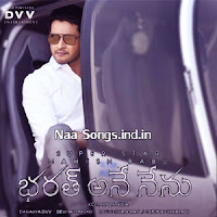 Bharat Ane Nenu first song, Bharat title song, music album