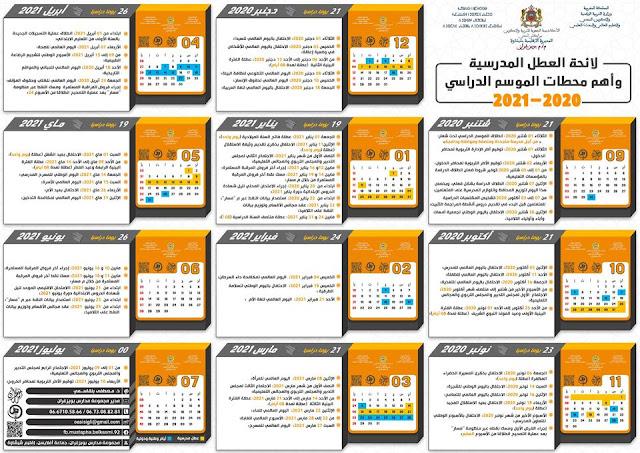 يومية تضم أهم محطات الموسم الدراسي الجديد 2020-