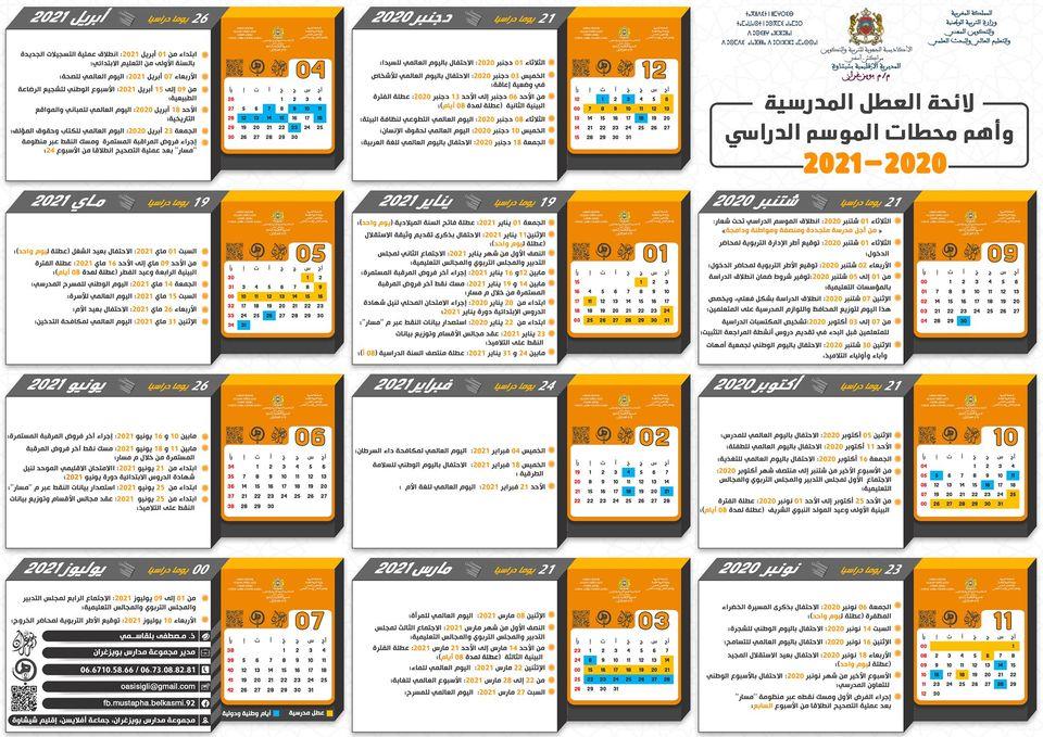 يومية تضم أهم محطات الموسم الدراسي الجديد 2020-2021