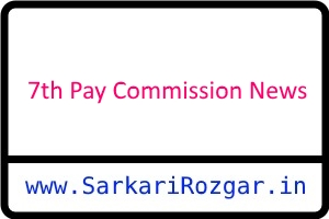 7th-pay-commission-latest-news-today