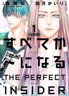[森博嗣×霜月かいり] すべてがFになる -THE PERFECT INSIDER- 分冊版 第01巻