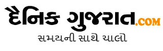 http://www.dainikgujarat.com/