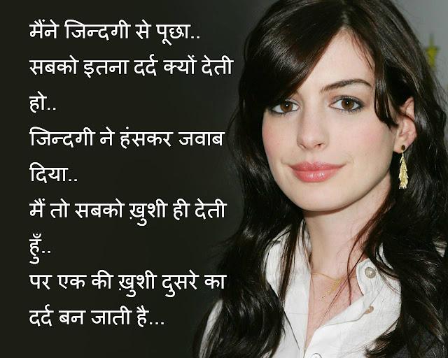 Shayari With Love