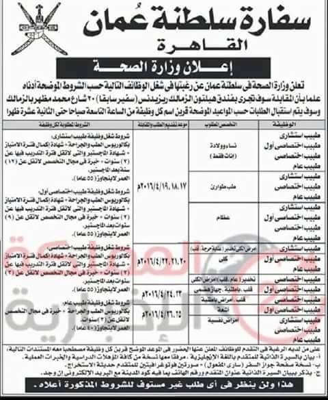 اعلان وموعيد مقابلات وظائف أطباء سلطنة عمان - ف القاهرة 2016