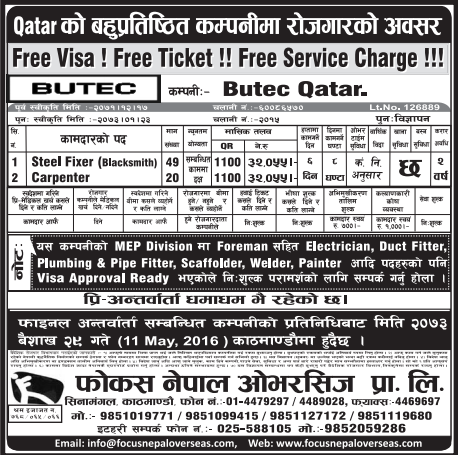 Free Visa, Free Ticket  & Free Service Charge,  Jobs For Nepali In Qatar,