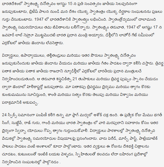 independence essay in telugu