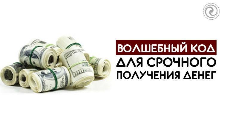 мантра срочных денег