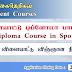 விளையாட்டு டிப்ளோமா பாடநெறி - 2019 (Diploma Course in Sports): தேசிய விளையாட்டு விஞ்ஞான நிறுவனம்