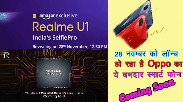 Realme U1 Media Tek Helio P70 Smartphone 28 November Ko Ho Raha HaiLaunch