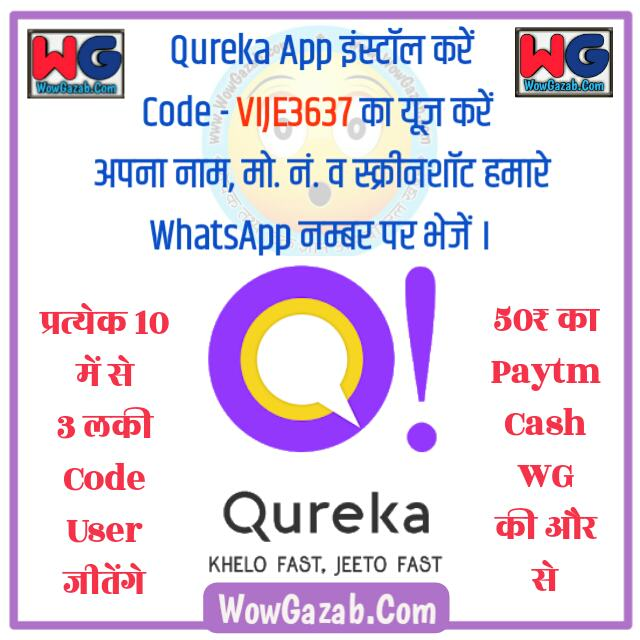 Qureka Play Quiz Earn Paytm Cash App Kya Hai
