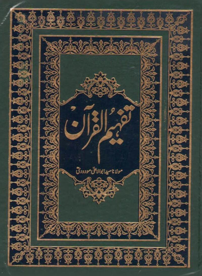 Mahmood ghaznavi in urdu pdf quran